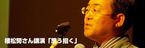 植松努さん講演会「思うは招く」