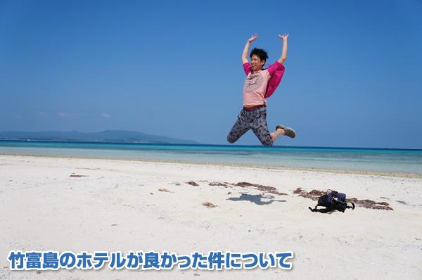 竹富島のホテルが良かった件